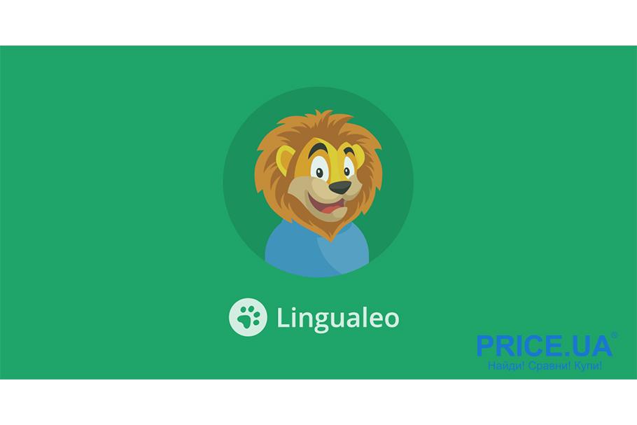 Самые эффективные приложения для изучения языков. LinguaLeo