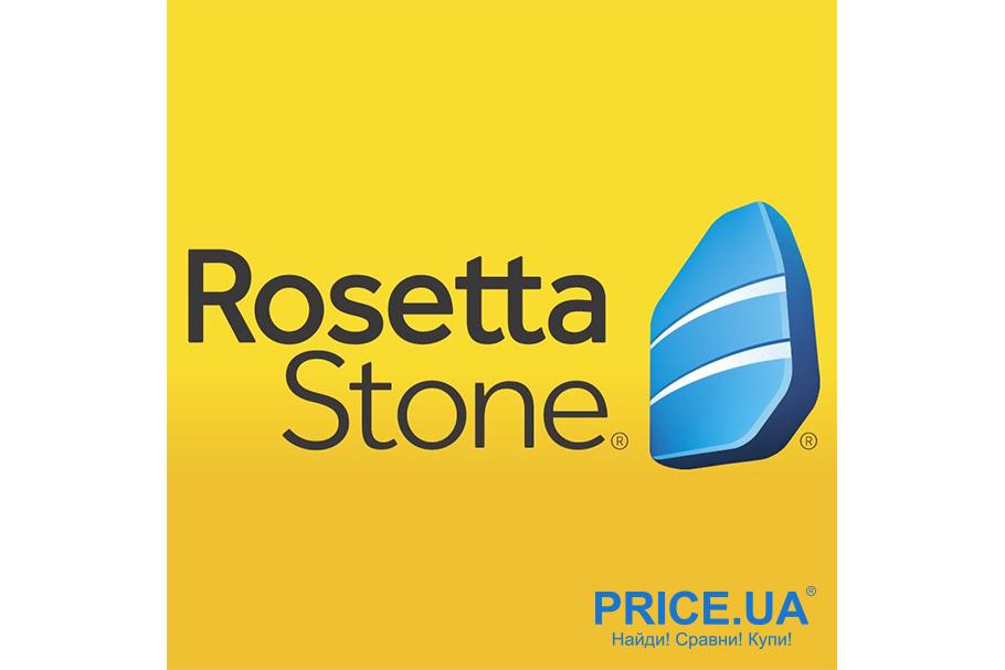 Самые эффективные приложения для изучения языков. Rosetta Stone