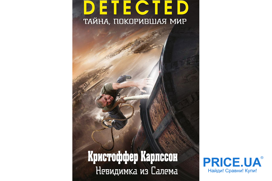 "Топ детективов из Скандинавии. ""Невидимка из Салема"", Кристоффер Карлссон"