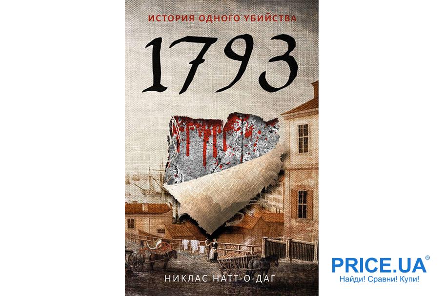 """Топ детективов из Скандинавии. """"1793. История одного убийства"""", Никлас Натт-о-Даг"""