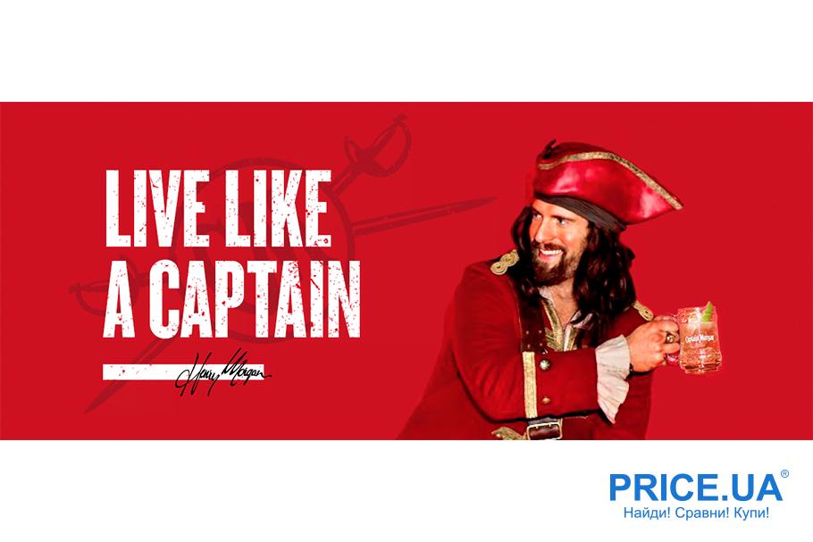 История рома: бренд Captain Morgan. Развитие компании