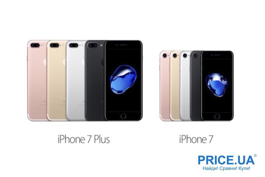 Как выбирать iPhone? iPhone 7 и 7 Plus