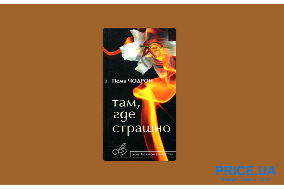 """Топ-20 книг для январского чтения. """"Там, где страшно"""", Пема Чодрон"""