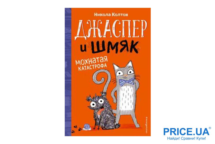 """Топ-20 книг для январского чтения. """"Джаспер и Шмяк. Мохнатая катастрофа (#1)"""", Никола Колтон"""