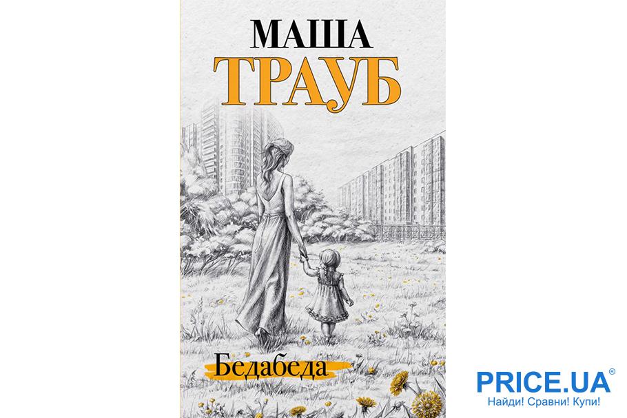 """Топ-20 книг для январского чтения. """"Бедабеда"""", Маша Трауб"""