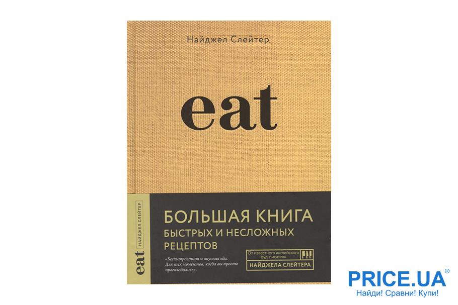 """Топ-20 книг для январского чтения. """"Eat. Большая книга быстрых и несложных рецептов"""", Найджел Слейтер"""