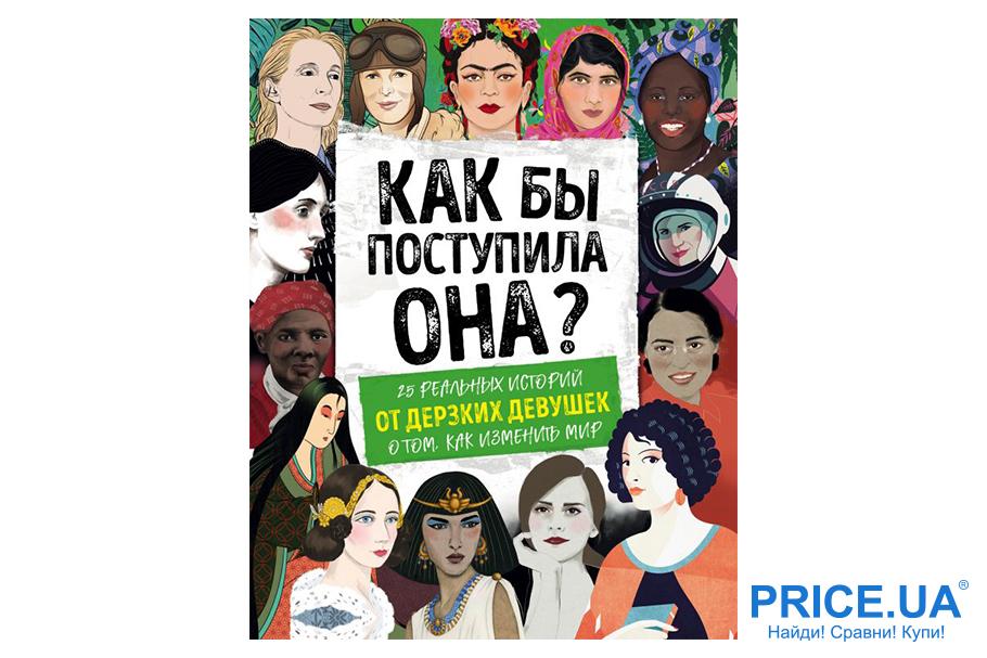 """Топ-20 книг для январского чтения. """"Как бы поступила она? 25 реальных историй от дерзких девушек о том, как изменить мир"""", Кей Вудворд"""
