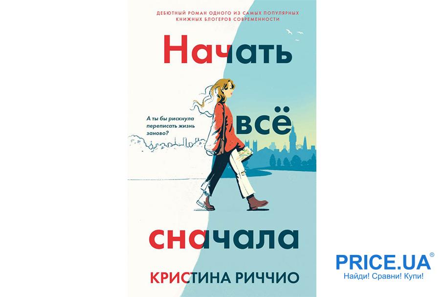 """Топ-20 книг для январского чтения. """"Начать всё сначала"""", Кристина Риччио"""