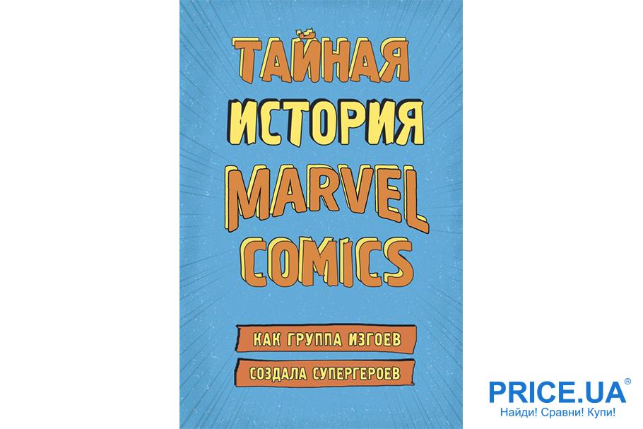Топ-20 книг для январского чтения. Тайная история Marvel Comics. Как группа изгоев создала супергероев