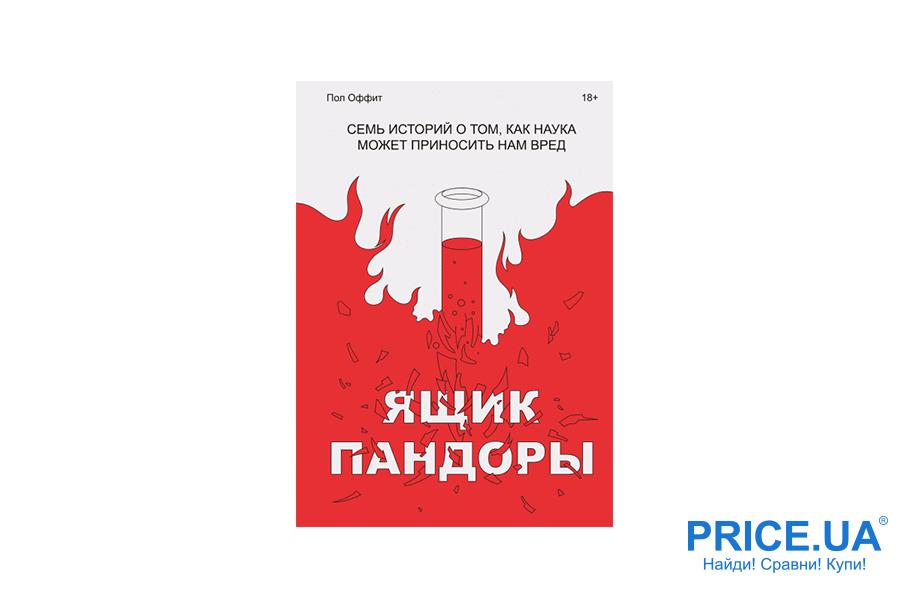 """Топ-20 книг для январского чтения. """"Ящик Пандоры. Семь историй о том, как наука может приносить нам вред"""", Пол Оффит"""