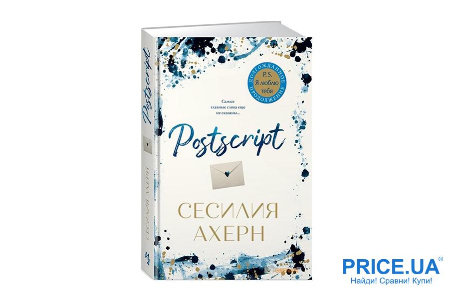 """Топ-20 книг для январского чтения. """"POSTSCRIPT"""", Сесилия Ахерн"""
