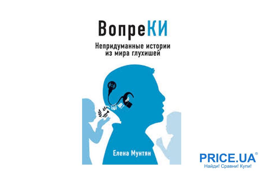 """Топ-20 книг для январского чтения. """"ВопреКИ: непридуманные истории из мира глухишей"""", Елена Мунтян"""