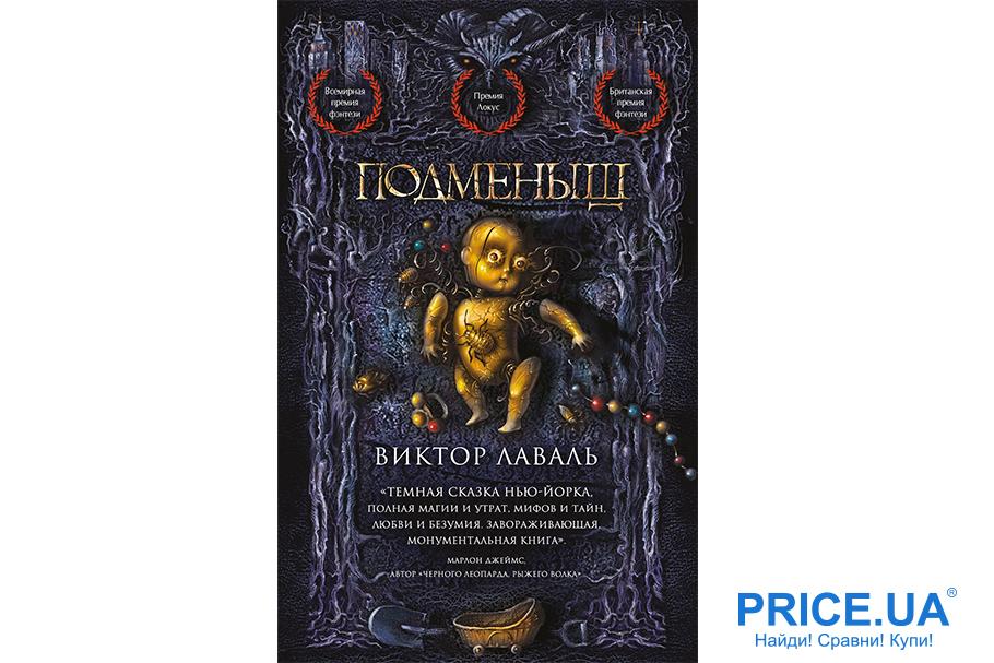 """Топ-20 книг для январского чтения. """"Подменыш"""", Виктор Лаваль"""