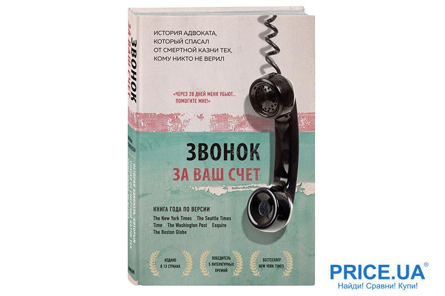 """Топ-20 книг для январского чтения. """"Звонок за ваш счет. История адвоката, который спасал от смертной казни тех, кому никто не верил"""", Брайан Стивенсон"""