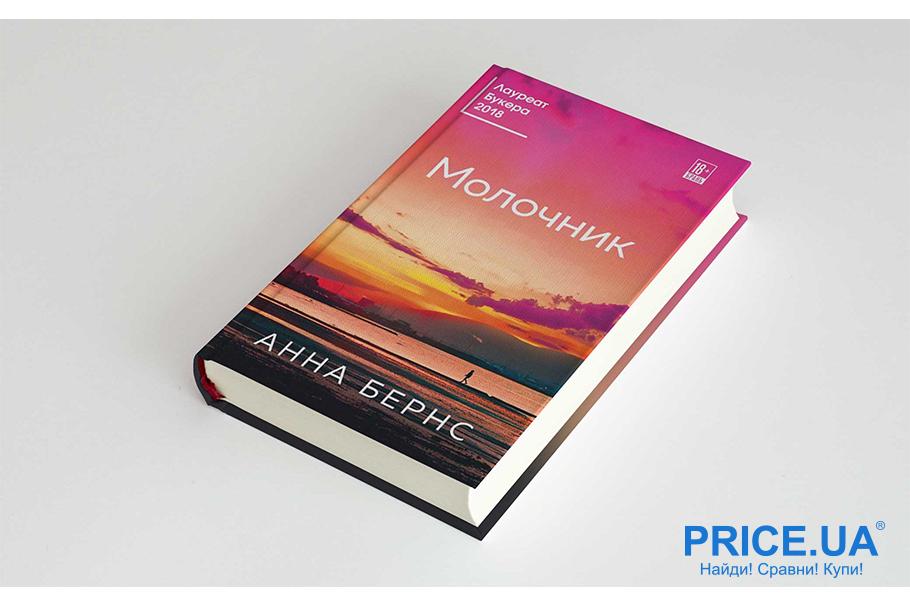 """Топ-20 книг для январского чтения. """"Молочник"""", Анна Бернс"""