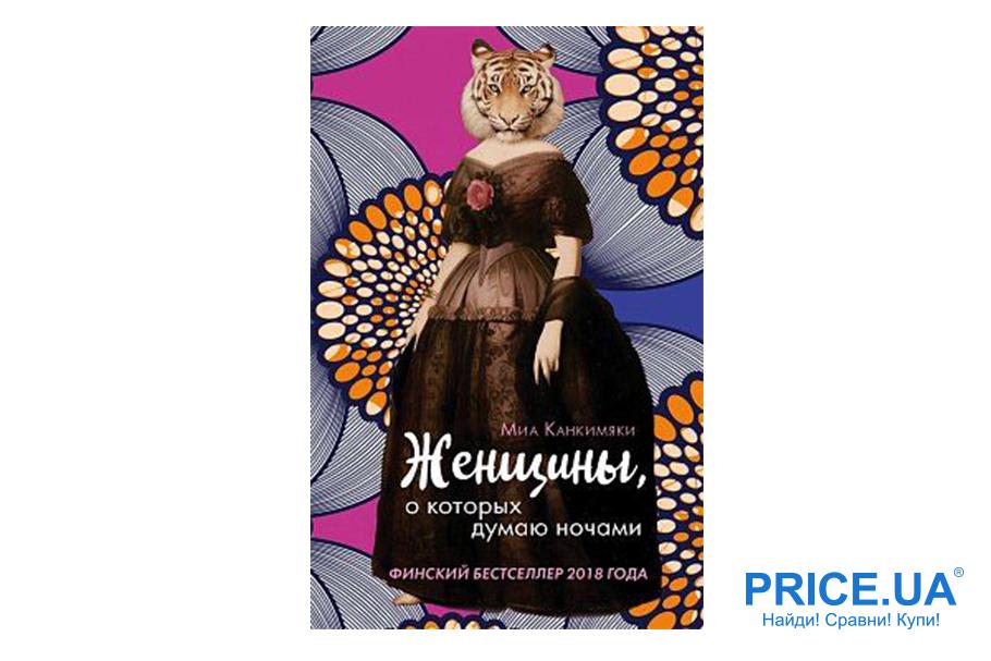 """Топ-20 книг для январского чтения. """"Женщины, о которых думаю ночами"""", Миа Канкимяки"""