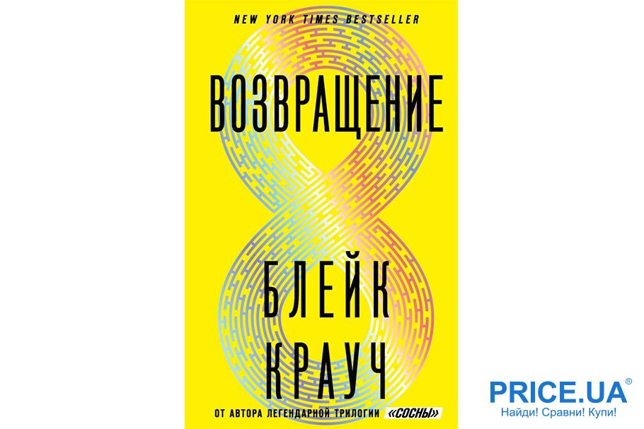 """Топ-20 книг для январского чтения. """"Возвращение"""", Блейк Крауч"""