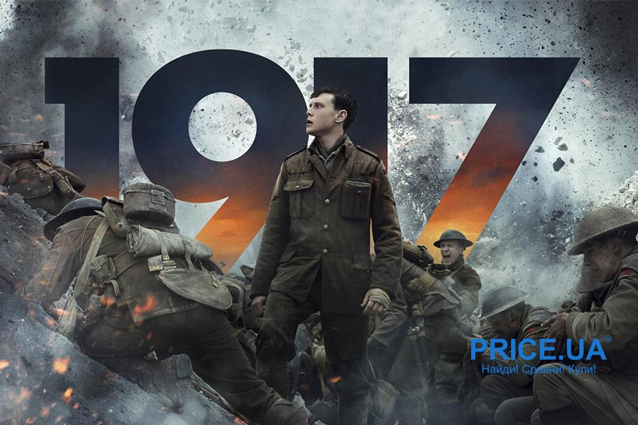 """Самые ожидаемые фильмы 2020: топ. """"1917"""""""