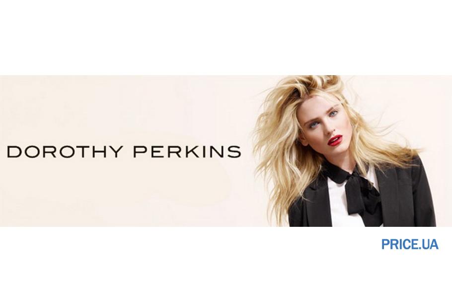 Бренд Дороти Перкинс: тенденции