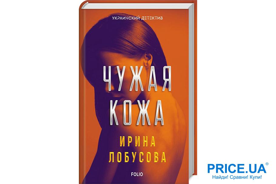 """Лучшая подборка книг-триллеров. """"Чужая кожа"""", Ирина Лобусова"""
