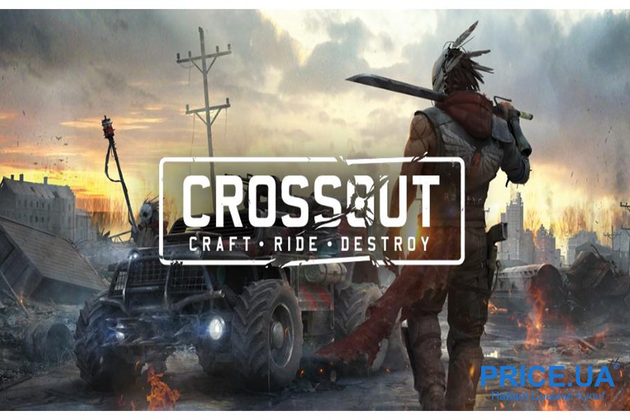 Сетевые онлайн-игры: топ от скуки на карантине. Crossout