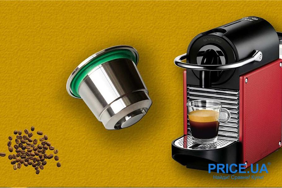 Капсулы Nespresso: есть ли альтернатива?