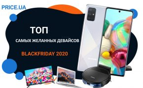 Топ самых желанных девайсов в Black Friday 2020